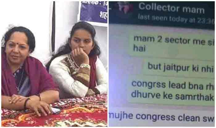 कलेक्टर ने SDMसे कहा- BJP को चुनाव जितवाओ, मिलेगा प्रमोशन, वायरल चैट को लेकर शिकायत दर्ज 13