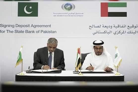 पाकिस्तान को UAE न दिया अरबो डॉलर का आर्थिक मदद! 3