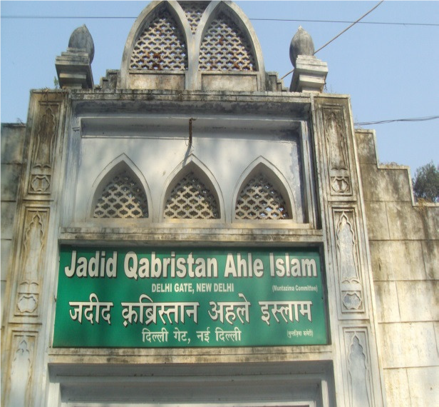 दिल्ली में मुसलमानों के लिए दफन के लिए जगह नहीं!