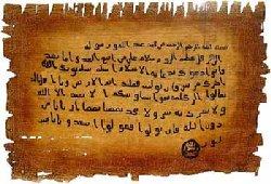 जब मोहम्मद साहब (PBUH) का खत हराक्लियस के दरबार में पढ़ा गया... 4