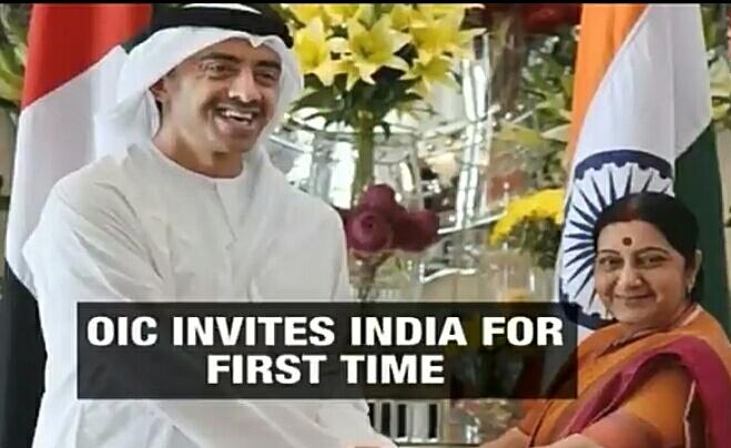 मुस्लिम देशों की संगठन 'OIC' ने भारत को बनाया 'गेस्ट अॉफ अॉनर' 1