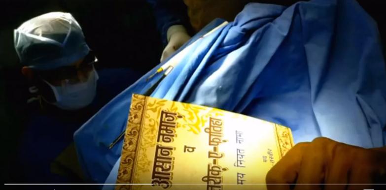 VIDEO- अजमेर के डॉक्टर कर रहे थे ट्यूमर का ऑपरेशन, मरीज़ पढ़ रहा था 'नामज़ कैसे पढ़े'! 14