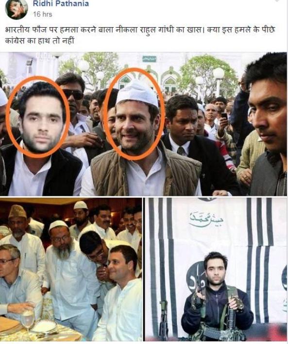अलर्ट- पुलवामा हमले के बाद राहुल गांधी की फ़र्ज़ी तस्वीर वायरल, जानिए क्या है मामला 1