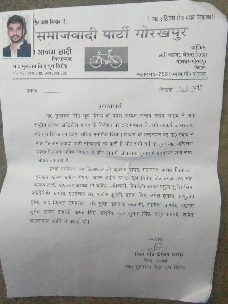 चुनाव से पहले गोरखपुर के आकर्ष को मिली बड़ी ज़िम्मेदारी, बनाए गए मुलायम सिंह यूथ ब्रिगेड के प्रदेश सचिव 1