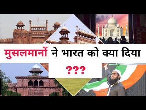 VIDEO: यहाँ जानिए मुसलमानों ने भारत को क्या दिया, देखें वीडियो! 19