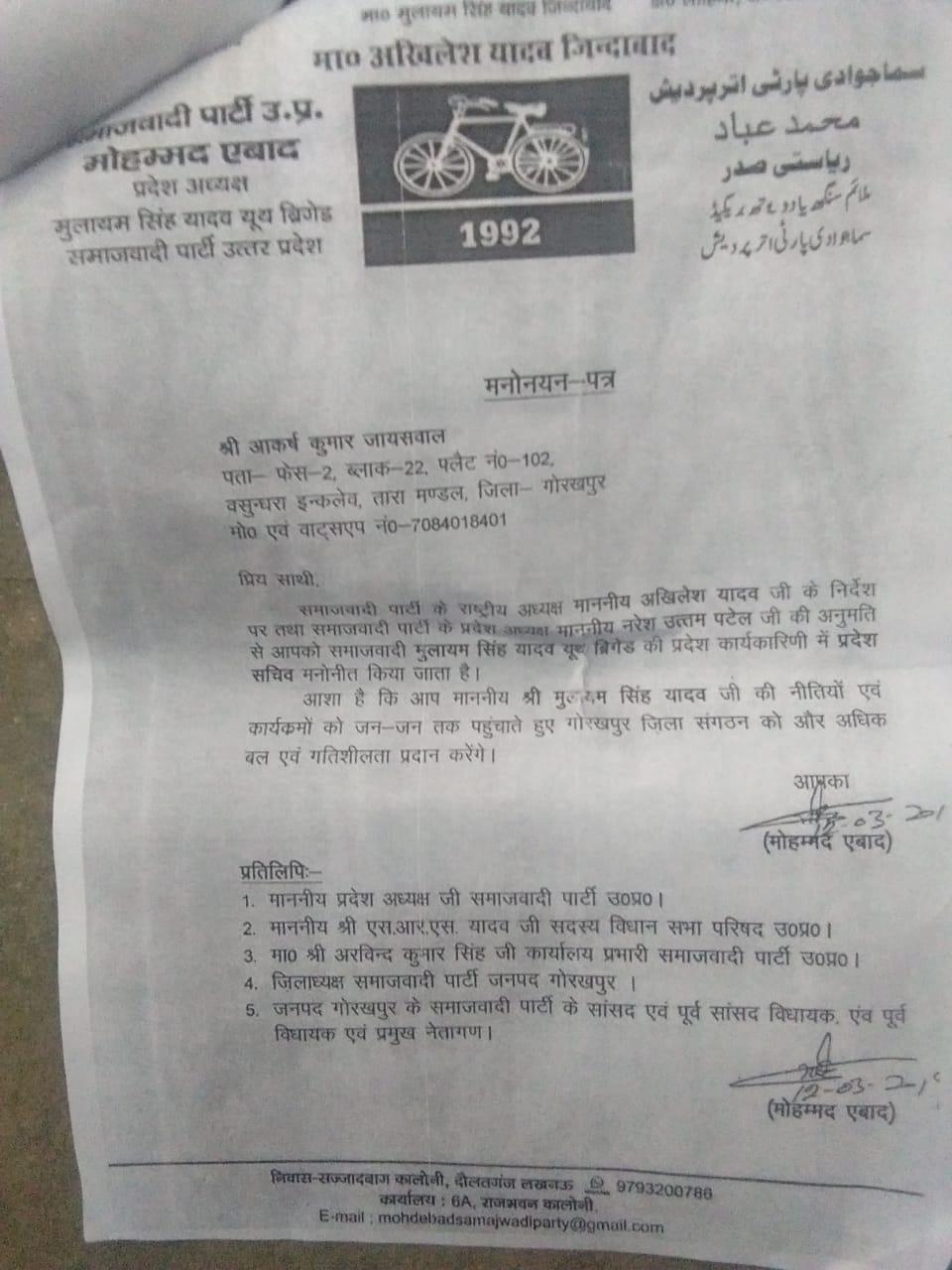 चुनाव से पहले गोरखपुर के आकर्ष को मिली बड़ी ज़िम्मेदारी, बनाए गए मुलायम सिंह यूथ ब्रिगेड के प्रदेश सचिव 2