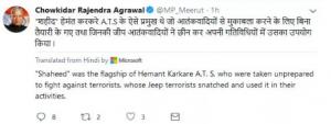 अब बीजेपी सांसद का शहीद करकरे पर विवादित ट्वीट, सोशल मीडिया पर वायरल ! 1