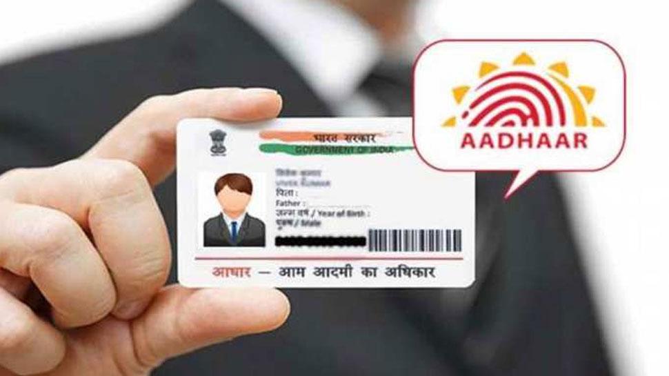 आधार कार्ड में चेंजेज पर UIDAI ने लगाई पाबंदी, अब नहीं कर सकेंगे ये बदलाव 10
