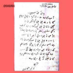 महात्मा गांधी का लिखा उर्दू खत, जिसे धरोहर के रूप में रखा गया है! 2