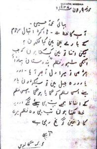 महात्मा गांधी का लिखा उर्दू खत, जिसे धरोहर के रूप में रखा गया है! 1