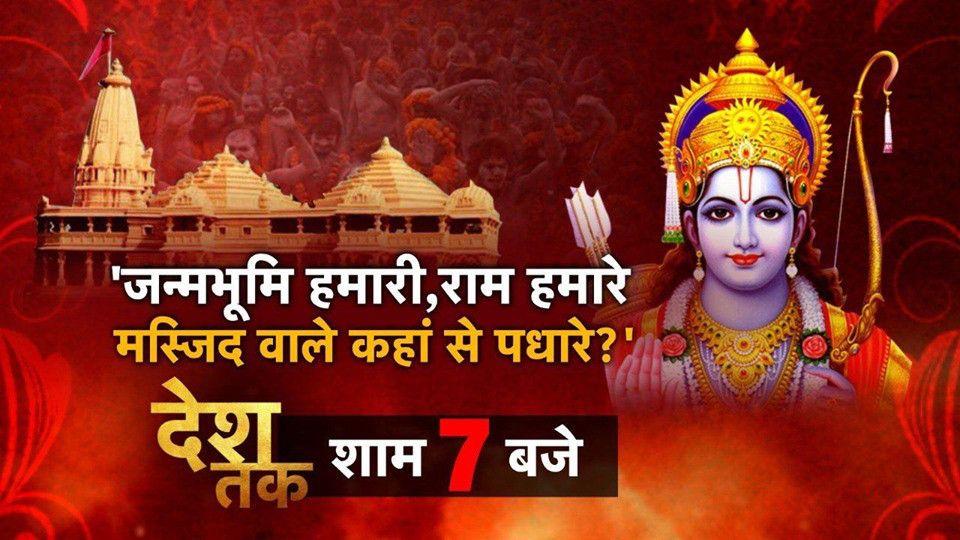 कैसे भारतीय न्यूज चैनल प्राइमटाइम टीवी पर मुसलमानों के खिलाफ फैला रहे हैं नफरत! 4