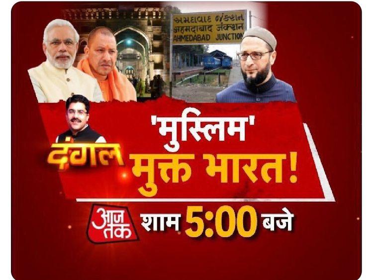 कैसे भारतीय न्यूज चैनल प्राइमटाइम टीवी पर मुसलमानों के खिलाफ फैला रहे हैं नफरत! 2