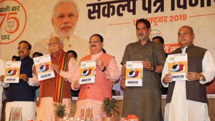 हरियाणा चुनाव: भाजपा ने जारी किया घोषणा पत्र, बड़े- बड़े वादों का पिटारा! 16