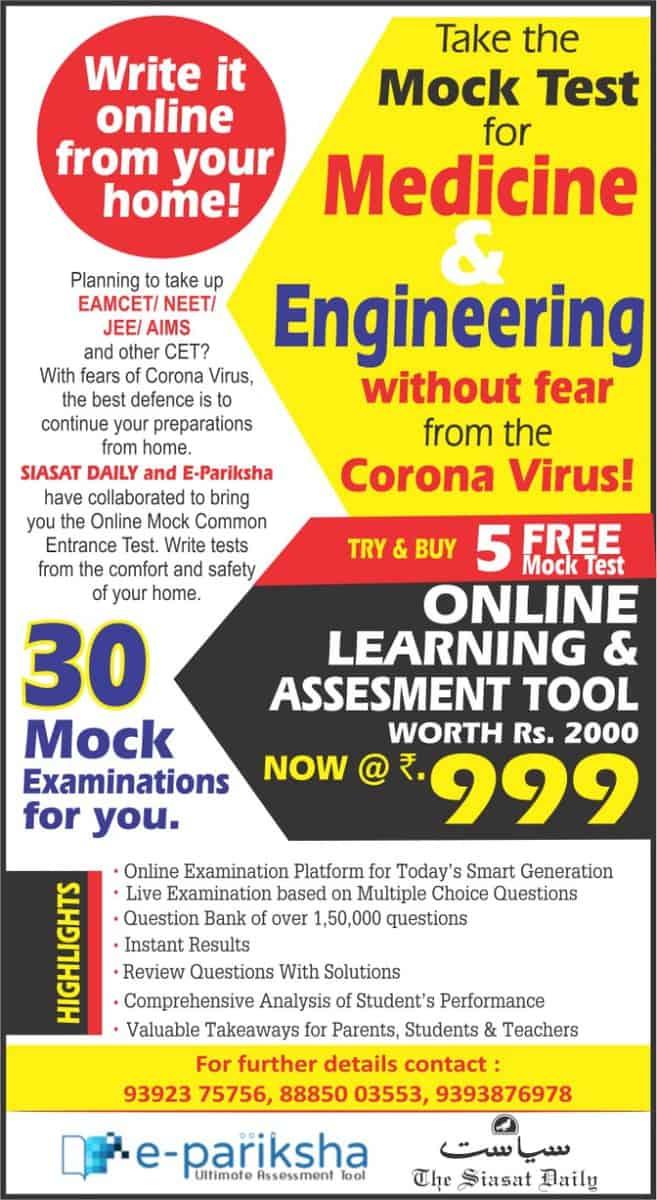 EAMCET, NEET, JEE: Siasat, E-Pariksha ऑनलाइन मॉक टेस्ट आयोजित! 1