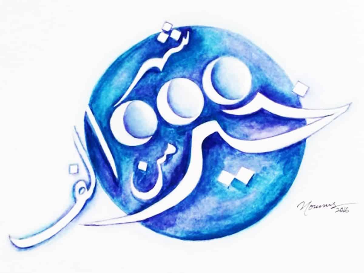 शब-ए-कद्र की रात, यूनुस मोहम्मद ने बनाई ये पेंटिंग 18