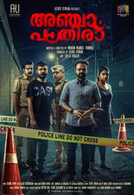 मलयालम फिल्म अंजाम पथिरा का रीमेक बनाएगा बॉलीवुड