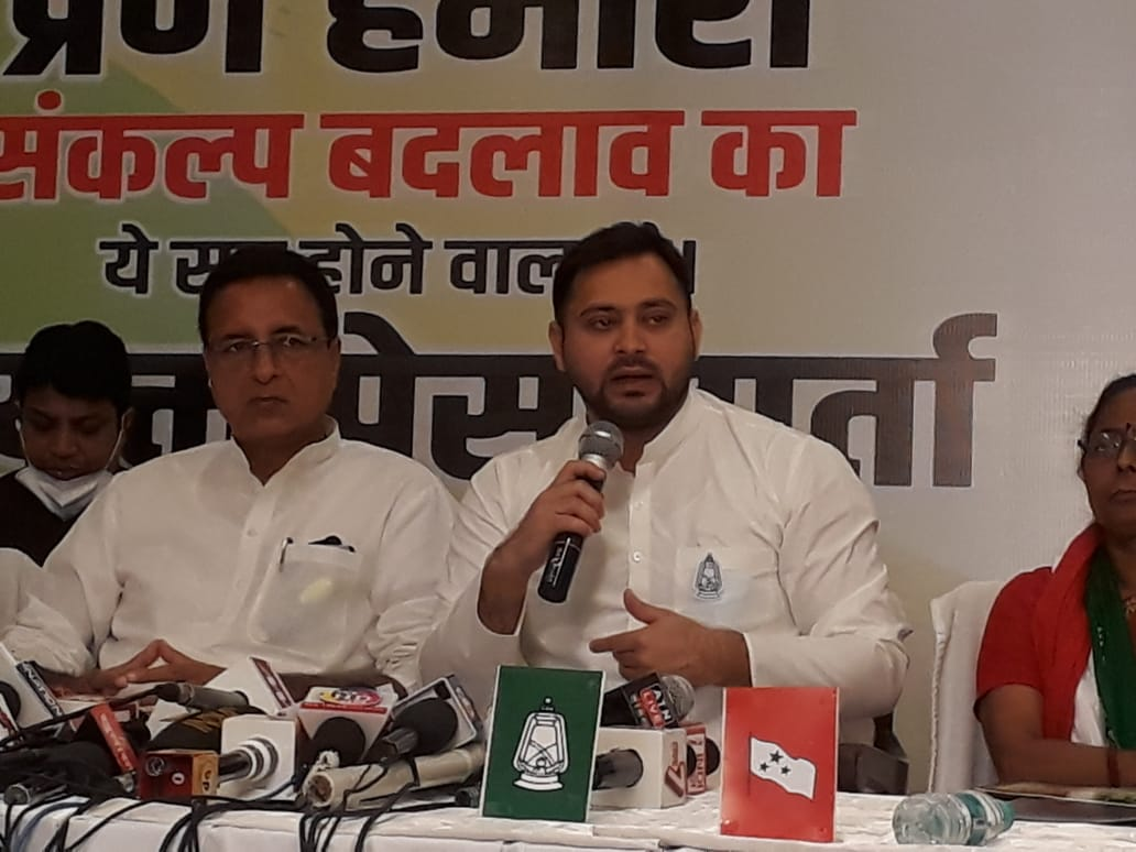 बिहार चुनाव में महागठबंधन का जनता से क्या है वादा! 1