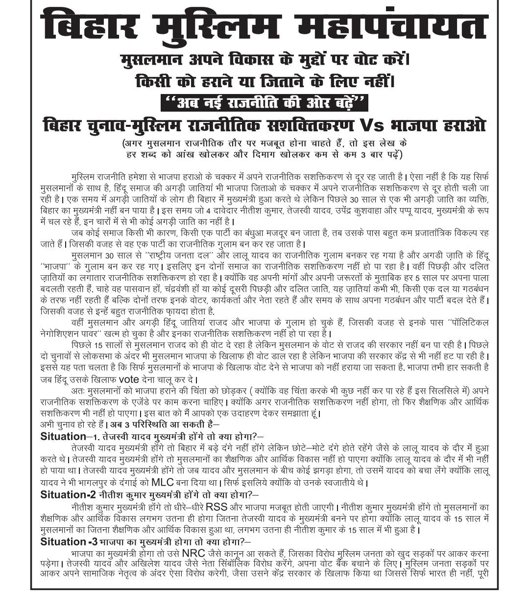 बिहार चुनाव: मुस्लिम महापंचायत ने कहा, मुसलमान अपने विकास के मुद्दों पर वोट करें 1