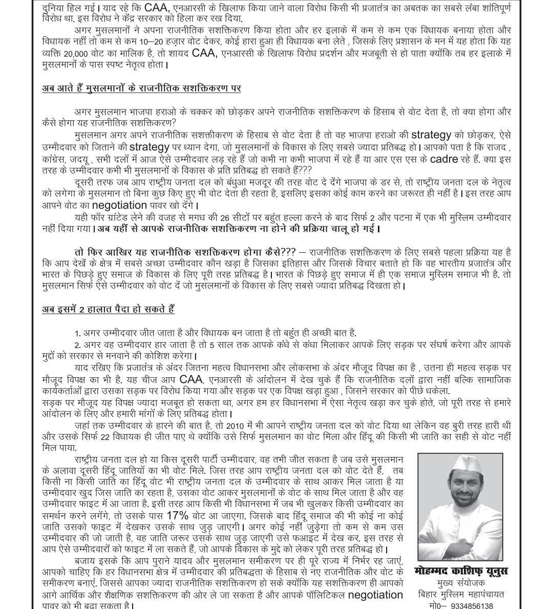 बिहार चुनाव: मुस्लिम महापंचायत ने कहा, मुसलमान अपने विकास के मुद्दों पर वोट करें 2