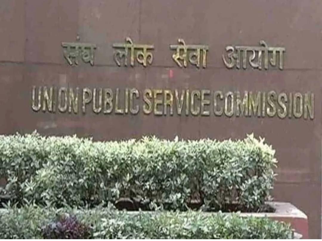 UPSC ने सिविल सेवा प्रारंभिक परीक्षा 10 अक्टूबर तक स्थगित किया! 1