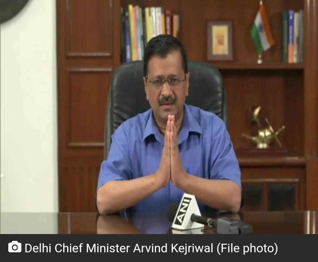 केजरीवाल आज दिल्ली के लिए अनलॉक योजना की घोषणा कर सकते हैं! 6