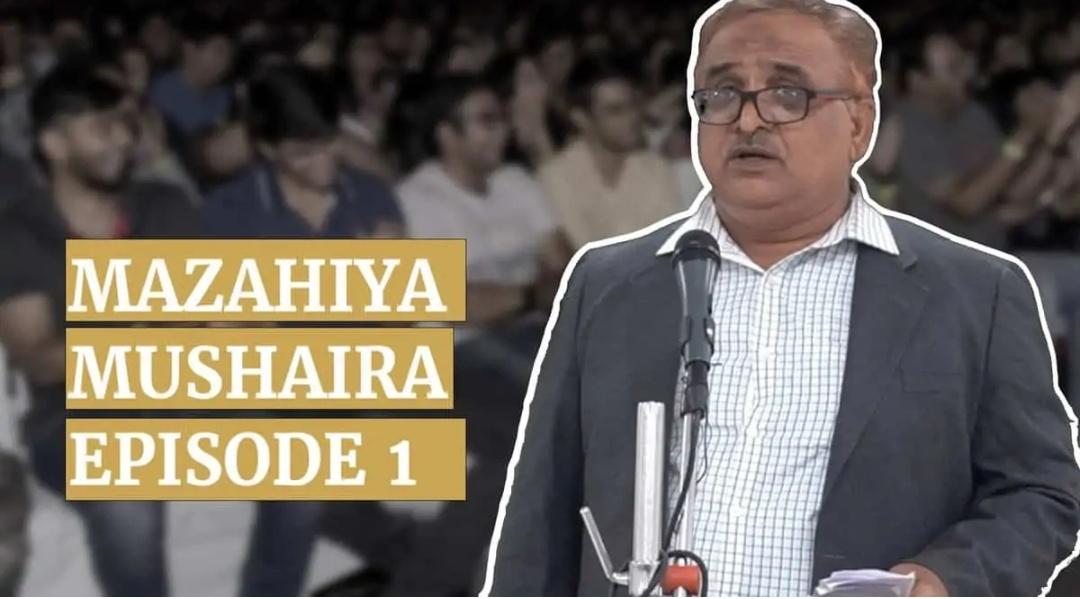 एपिसोड 1: मजाहिया मुशायरा सीरीज, लतीफ़ुद्दीन लतीफ़ 17