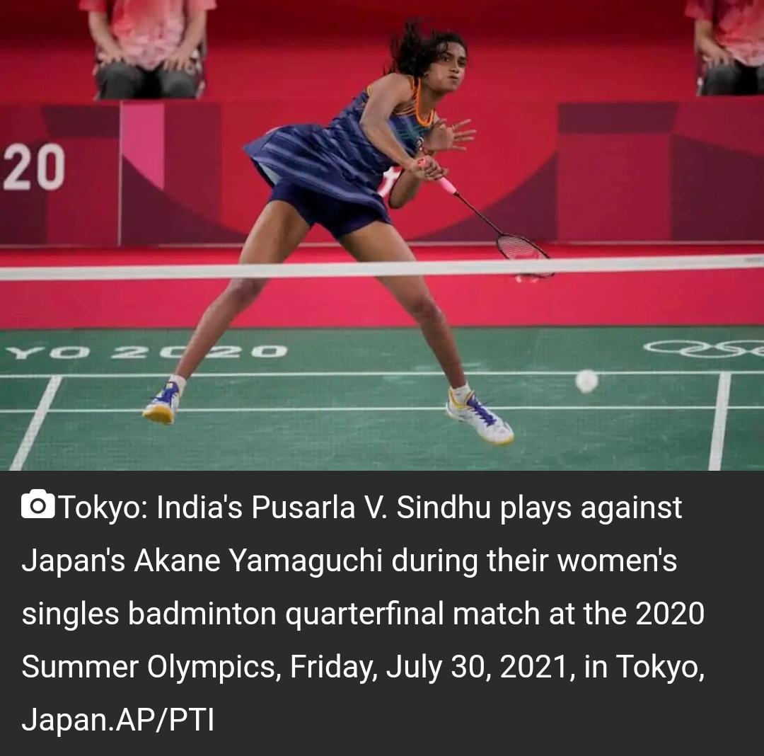 ओलंपिक में भारत: सिंधु सेमीफाइनल में चीन की खिलाड़ी से हारी! 12