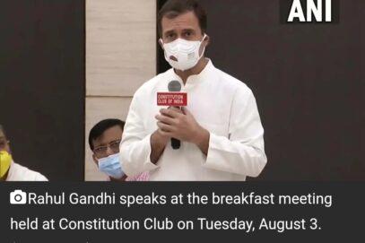 राहुल गांधी ने की नाश्ता सभा की मेजबानी; 15 विपक्षी दलों के नेता हुए शामिल!