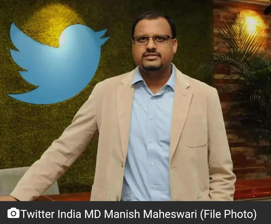 ट्विटर ने भारत के प्रमुख मनीष माहेश्वरी को अमेरिका स्थानांतरित किया! 6