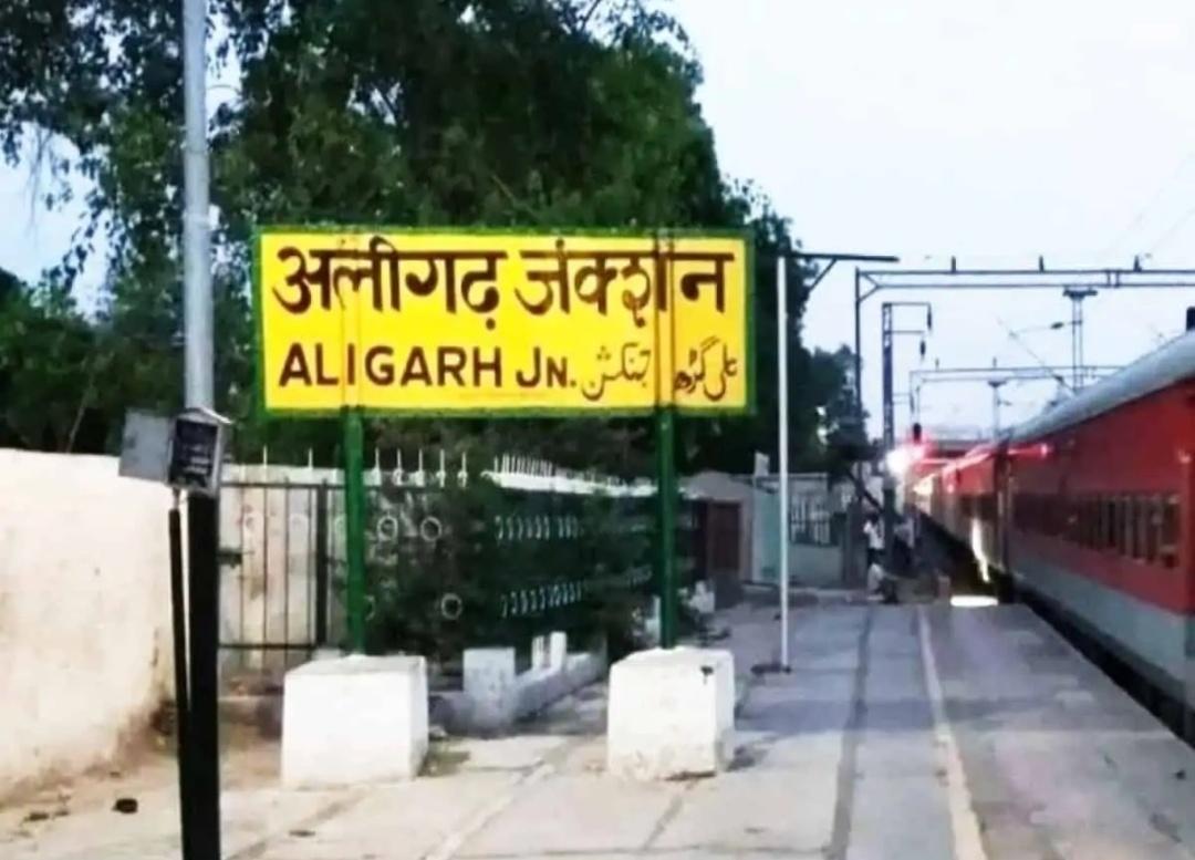अब अलीगढ़ का नाम हरिगढ़ करने का प्रस्ताव 16