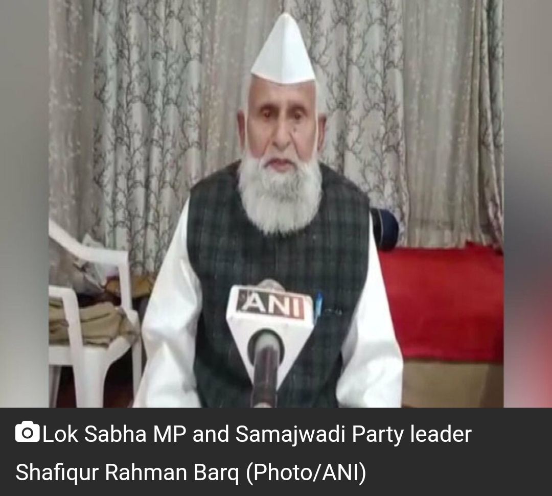 सपा सांसद शफीकुर रहमान बर्क पर तालिबान का समर्थन करने का मामला दर्ज! 14