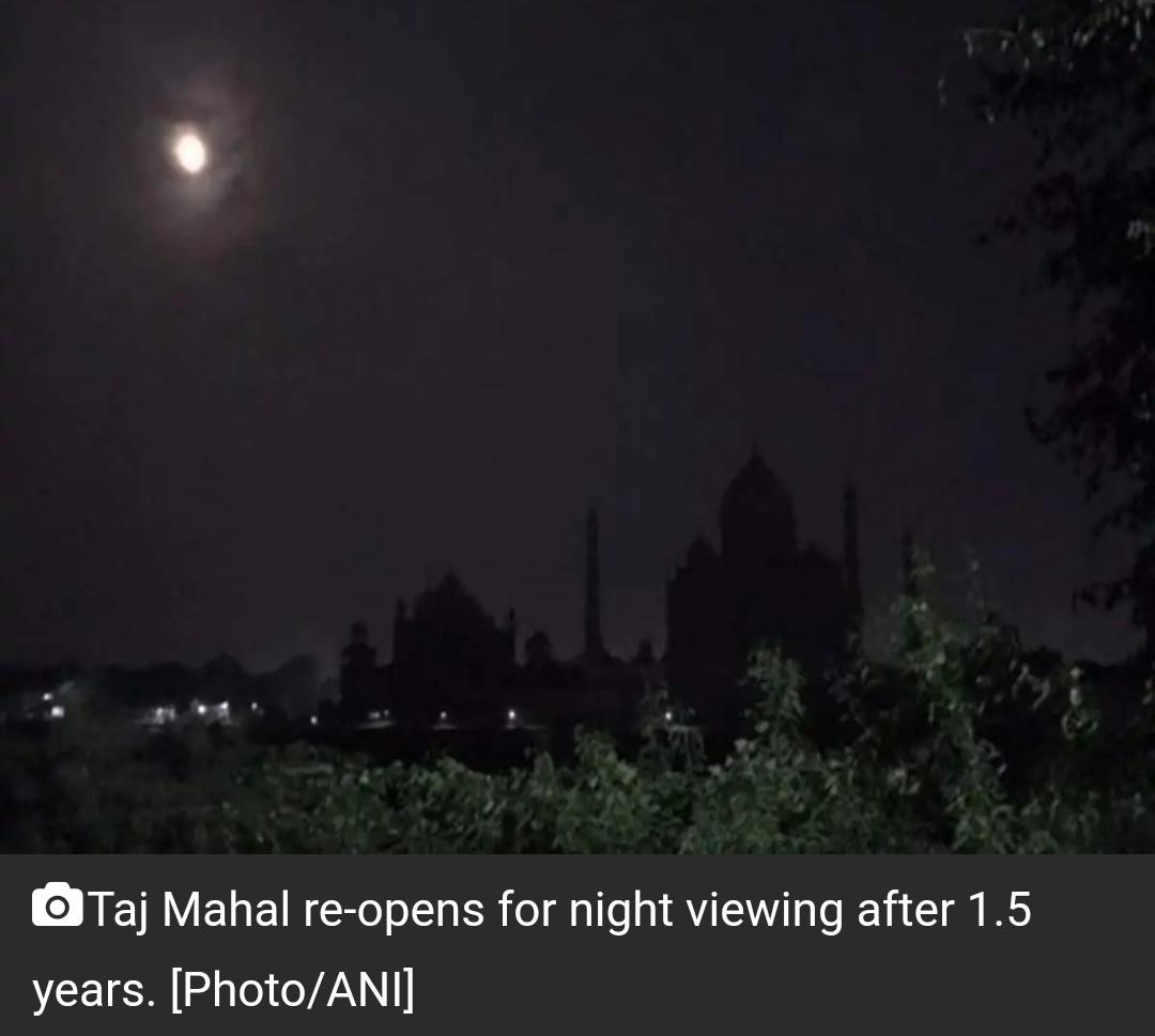 ताजमहल रात में देखने के लिए खुला! 1