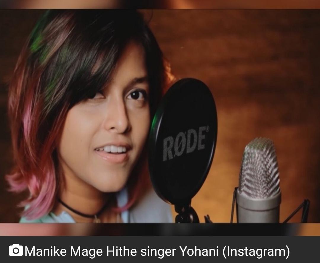 मानिके मगे हिते' के श्रीलंकाई गायक योहानी हैदराबाद में करेंगी स्टेज शो! 6