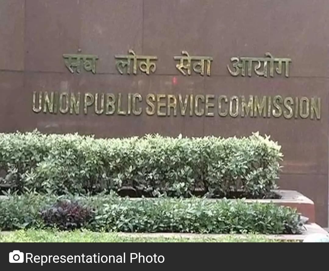 UPSC ने CSE 2020 का अंतिम परिणाम घोषित! 10