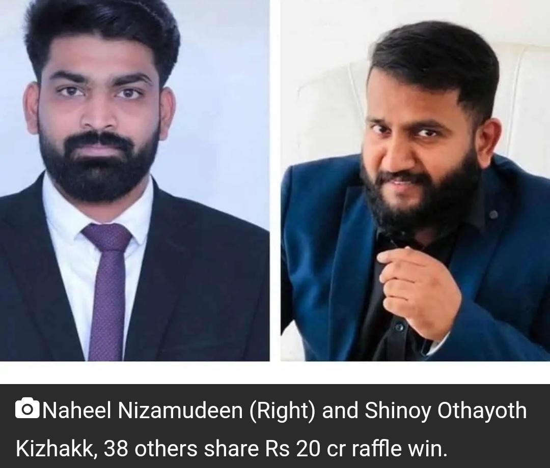 कतर में 37 केरलवासियों ने जीता 20 करोड़ रुपये की लॉटरी; 3 बांग्लादेशी भी इसे शेयर किया! 11
