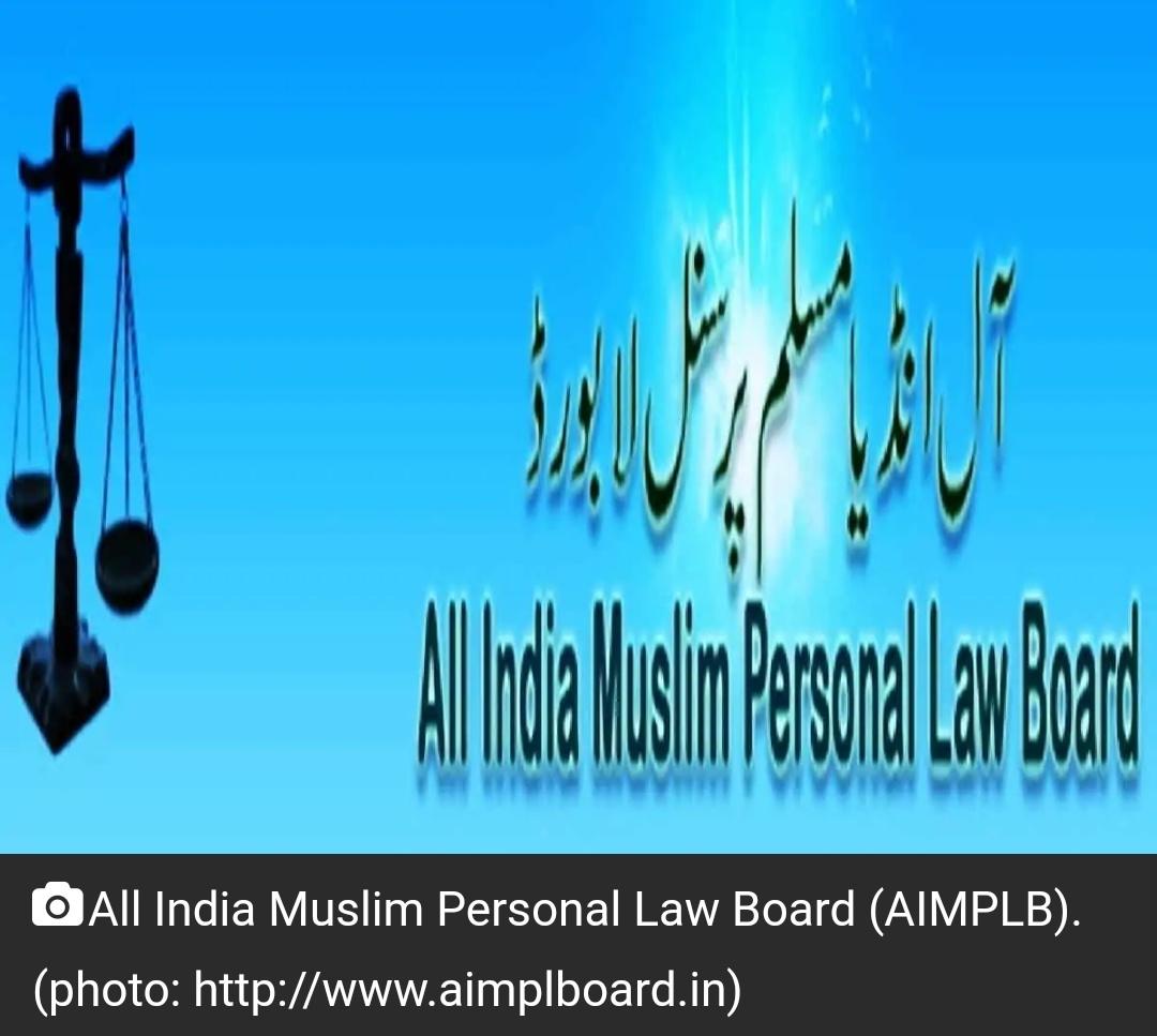 पर्सनल लॉ बोर्ड के नेता हैदराबाद में मिलाद बैठक को संबोधित करेंगे! 17