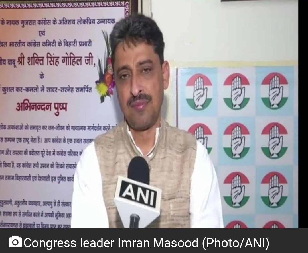 कांग्रेस अकेले बीजेपी से नहीं लड़ सकती यूपी चुनाव के लिए सपा से गठबंधन करे: इमरान मसूद 8