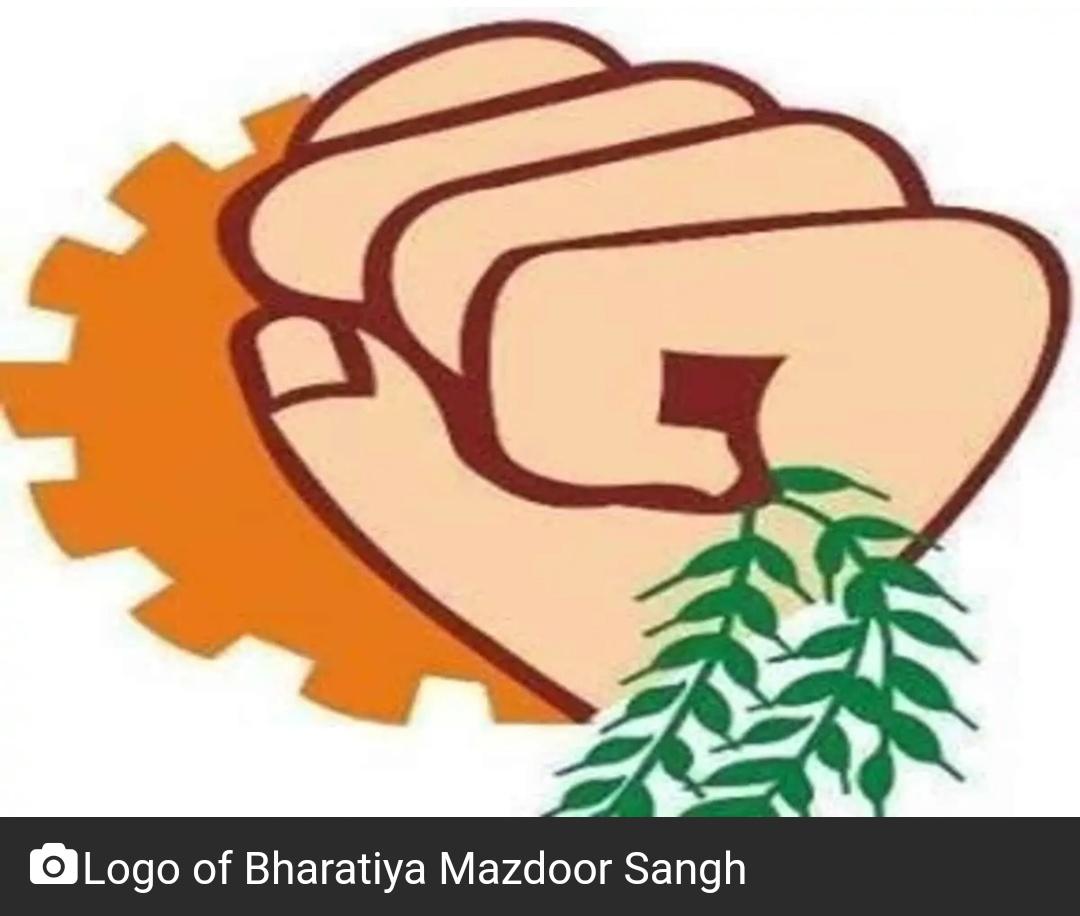 RSS से जुड़े मजदूर संघ ने केंद्र की संपत्ति के मुद्रीकरण का विरोध किया 9