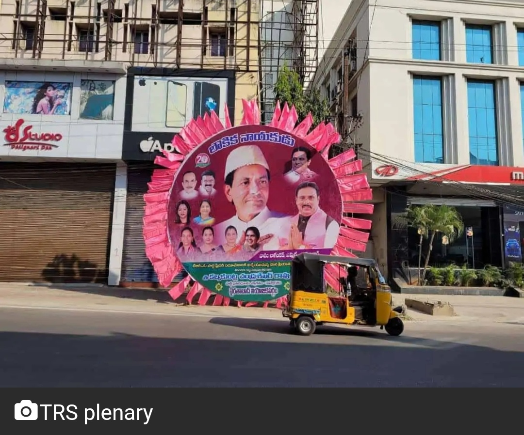 TRS प्लेनरी की तैयारी में हैदराबाद को गुलाबी रंग से रंगा गया 3